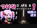 ついな DARK DEVOTION:サクサクローグライト#1「暗闇の迷宮」