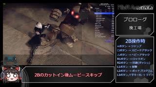 【RTA】NieR:Automata 【A】Ending RTA 1:27:40(IGT 1:25:58) Part1/4
