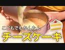 チーズケーキをつくろう【つっつクッキン!】