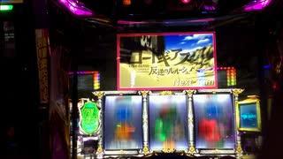 コードギアス反逆のルルーシュR2【天井】