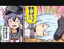 【艦これ】第六駆逐隊が酔っぱらっちゃう話!【手書き】
