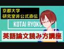 英語論文読み方講座【VRアカデミア】