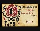 【刀剣乱舞偽実況】伊達組がRULE of ROSEの世界へ【part3】