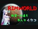 【RimWorld】辺境の惑星にたどり着イタコ No.5【VOICEROID実況】