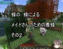 【Minecraft 】蜂の、蜂による、メイドさんのための養蜂2【1.12.2】