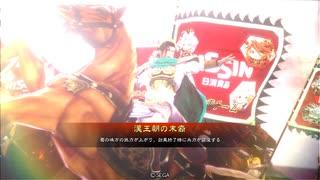 【三国志大戦】漢王朝の末裔4枚vs虎豹騎剛