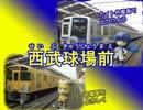 鏡音リン・KAITO/吠えろライオンズ/西武狭山線・池袋線(西武球場前→池袋)の駅名