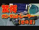 【ガンプラ】EX MODEL 01 ガンダムトレーラーの製作(その2)