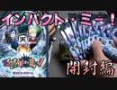 【我々だ!】インパクト・ミー! 開封編【オリジナルカードゲーム】