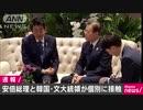 ムンジェイン大統領がタイで安倍と13ヶ月ぶりに単独歓談 聯合NewsTV