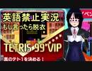 【テトリス99 VIPマッチ】英語禁止テトリス【実況】