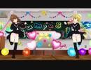 【MMD艦これ】文月×皐月「すーぱー☆あふぇくしょん」スカートたくし上げ動画13