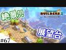 【ドラクエビルダーズ2】ゆっくり島を開拓するよ part67【PS4pro】