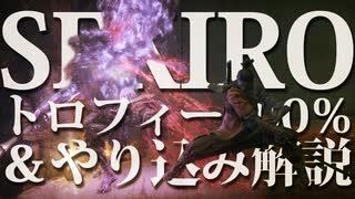【SEKIRO-隻狼-】トロフィー100%&やり込み解説【実況】Part13