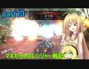 【RAGE2】天使?な マキちゃんのレンジャー戦記 part13