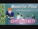 【自作Mod紹介】Manaita Plus for MC1.12.2【Minecraft】