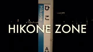 【動画版】Re:HIKONE ZONE