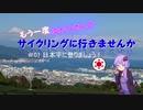 【ロードバイク車載】もう一度 ゆかりさんと サイクリングに行きませんか ♯01 日本平に登りましょう!