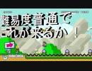 【スーパーマリオメーカー2】 難易度普通なのに何で連続Pジャンコースなんか来るんだよ!!3
