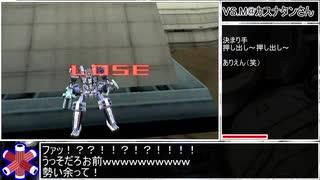 【ACNB】アーマード・コア ナインブレイカー対戦風景
