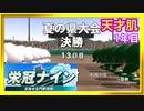 【実況】天才肌の成長を追う栄冠ナイン 03【パワプロ2016 PS Vita版】