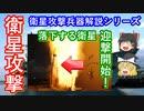 【ゆっくり解説】衛星攻撃兵器解説 アメリカ編