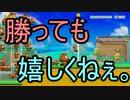 【マリオメーカー2】勝つ喜びを忘れた男【クソ回】