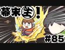 [会員専用]幕末生 第85回(ジングル集&オブ反ゲーム)