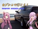 【VOICEROID車載】セブンスで行こう!ー12.ゆかあかで行く~広域農道【ビーフライン】~【R31スカイライン】