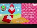【クリスマス折り紙】サンタのカトラリーケースの作り方