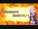 【VOICEROID劇場】ショート劇場#10「タブー」