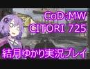 結月ゆかりが行くCoD:MW part 2 上下2連ショットガン725がカッコよすぎる