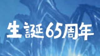 ゴジラ誕生65周年記念