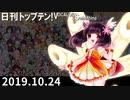 日刊トップテン!VOCALOID&something【日刊ぼかさん2019.10.24】