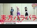 【東方パラパラ】Imitation XXX