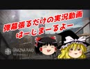 【CoDMW】ゆっくりで逝くマルチプレイ〜MG34編〜