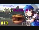 【パワプロ2018】正捕手ゆかりのVやねん!チュリオーズ! par...