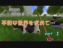 【Rising World】平和な世界を求めて…Season2 part.2【ゆっくり&IA&OИE】