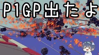 【Besiege】第3回P1グランプリ「火炎ダーマパンジャン」【CeVIO】
