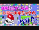 【マリオメーカー2】クリアしないとリセットできない強制ミニゲームトロールギミック3つの作り方(ブラックパックンキャッチャー・迷路・敵待ち)