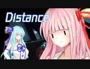 【Distance】琴葉姉妹のアクロバティックドライブ Part.1