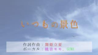 いつもの景色 【舞姫立夏 feat.桃音モモ&GUMI】