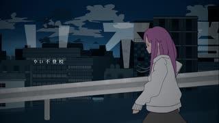 深夜三時のダンス/ゆきち feat.初音ミク