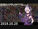 日刊トップテン!VOCALOID&something【日刊ぼかさん2019.10.25】