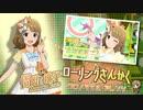 【 #周防桃子誕生祭2019 】『ローリング△さんかく』 クロノマイルアレンジ
