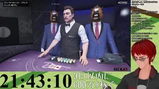 超大型巨人とばあちゃるにディーラーを監視させるも破産しヤケクソで番宣しながらカジノを爆破する天開司