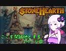 【VOICEROID実況】ここを開拓地とする-2ページ目【stonehearth】