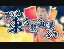 【松岡修造】第3回東方熱血漢合作【音MAD】
