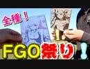 """OPトーク&『FGOキャンペーン全種買ってみた""""!』""""帰ってきた!およそ""""1分で""""新SHOW""""品!劇団KOA'Sの生放送 第173回"""