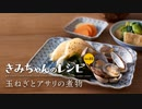 [スカーレット] 玉ねぎとアサリの煮物 | きみちゃんのレシピ ...